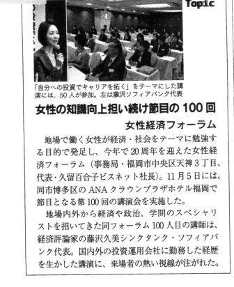 201412fukuoka2008.jpg