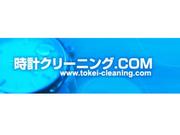 WEB店舗「時計クリーニング.COM」 (株)ハナブサ