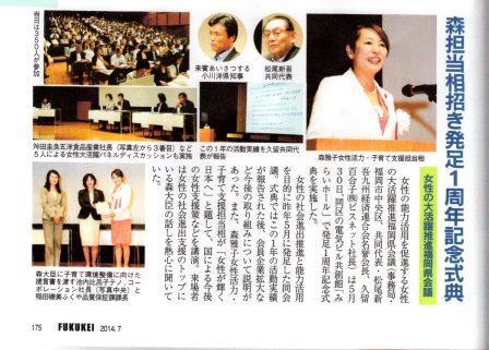 fukuokakeizai201407.jpg