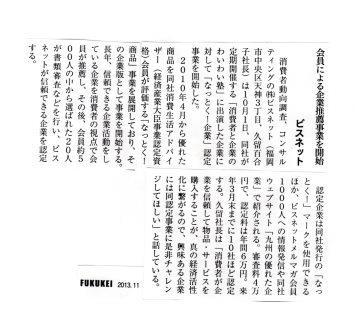 hukuokakeizai2013.11.jpg
