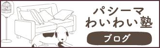 パシーマわいわい塾バナー.jpg