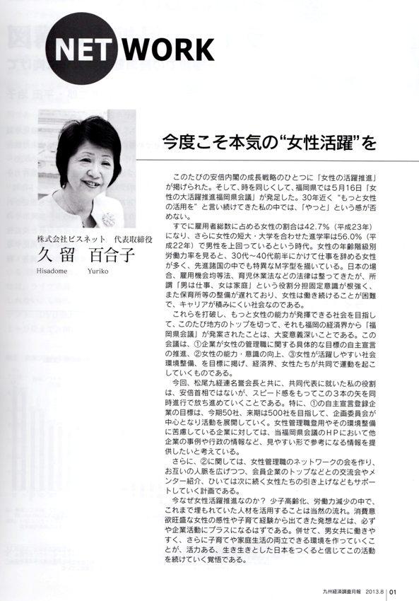 kyuusyuukeizai8.jpg
