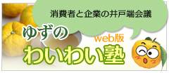 waiwai-bn-yuzu5.jpg