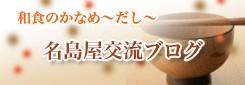 和食のかなめ~名島屋交流ブログ~